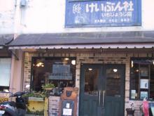 恵文社一乗寺店