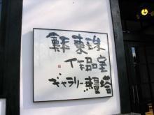 鄭東珠作品室