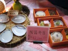 山慶陶箱弁当
