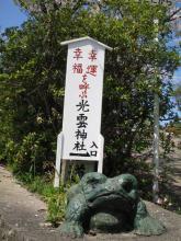 カエル神社