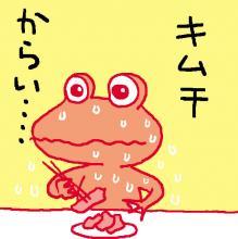 キムチを食べるカエル