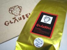 グラウベルのコーヒー豆