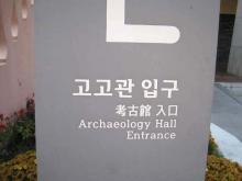国立慶州博物館サイン