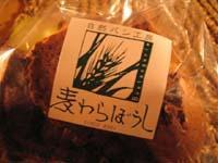 麦わらぼうしのパン