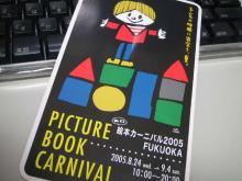 PICTURE BOOK CARNIVAL