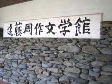 遠藤周作文学館