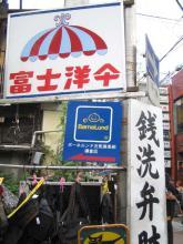 富士洋傘の看板