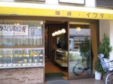 イワタコーヒー店
