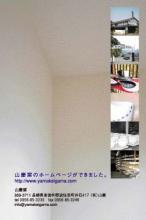 山慶窯DM