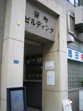 栄町ビルディング