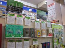 積文館書店本店