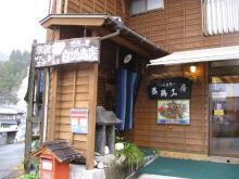 蒸鶏工房 白地商店
