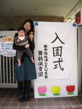 舞鶴保育園入園式