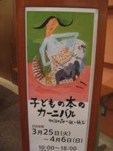 絵本カーニバルポスター