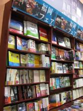 フタバ図書フェア