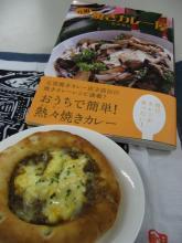 焼きカレーの本と、焼きカレーパン