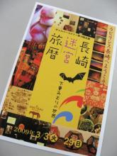 長崎迷宮旅暦