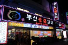 釜山スップルカルビ