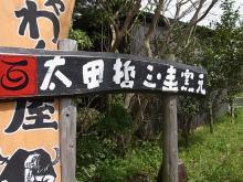 太田哲三窯