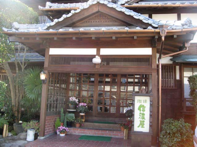 茶房 信濃屋