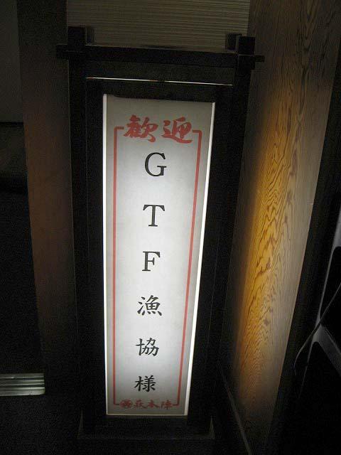 GTF漁協