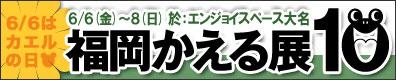 福岡かえる展10