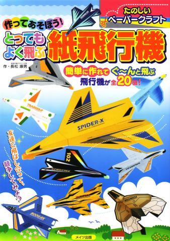 飛行機 折り紙:飛ぶ飛行機 折り紙-kankanbou.com